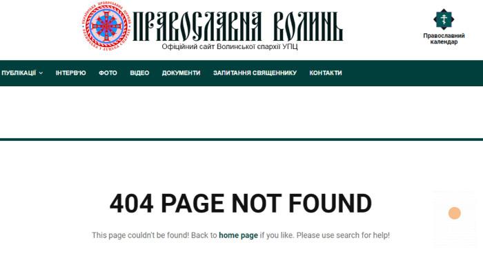 Посилання за публікацією на сайті видає помилку 404