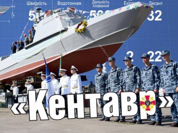 десантно-штурмовий катер «Кентавр-ЛК»