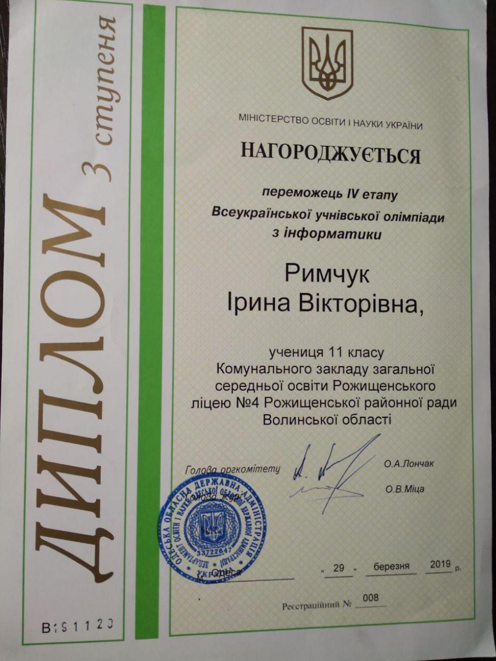 Дівчину нагородили президентським дипломом.