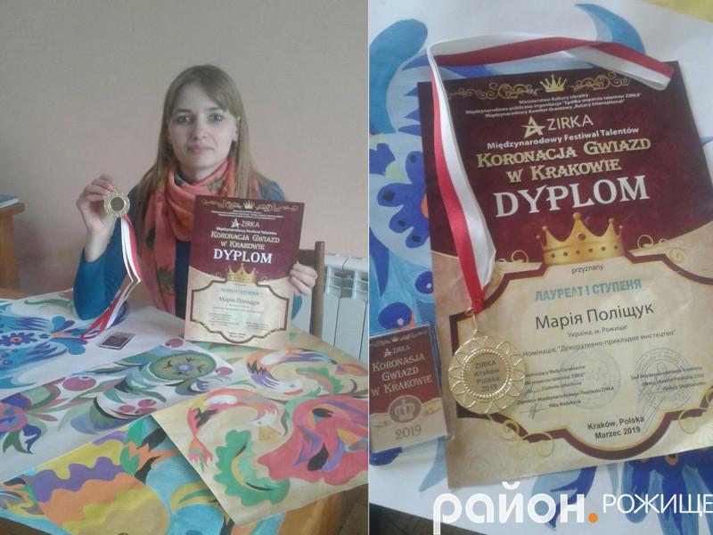 Марія Поліщук з нагородами.