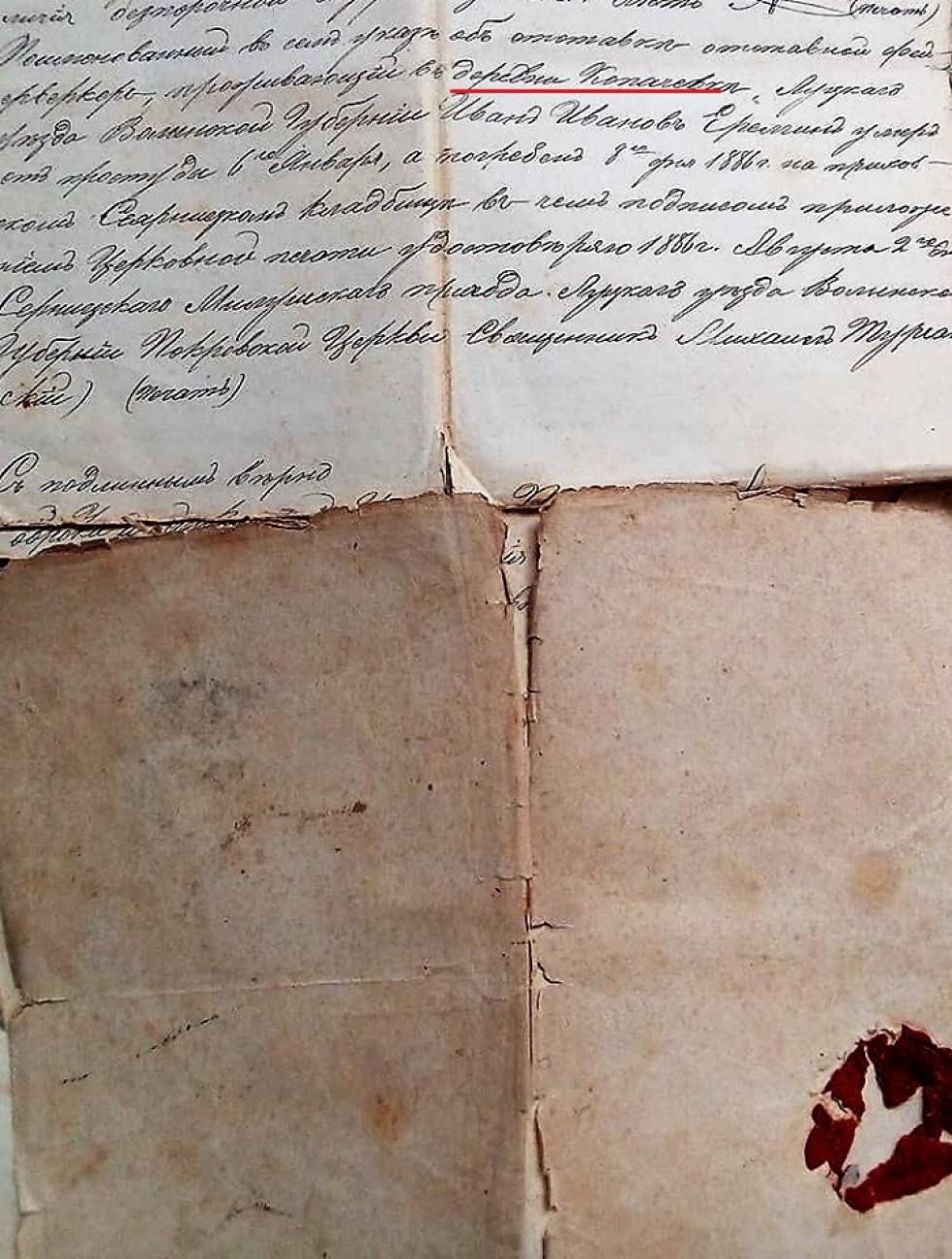 Витяг з паспорту феєрверкера Єрьоміна Івана Івановича про його проживання в Копачівці.