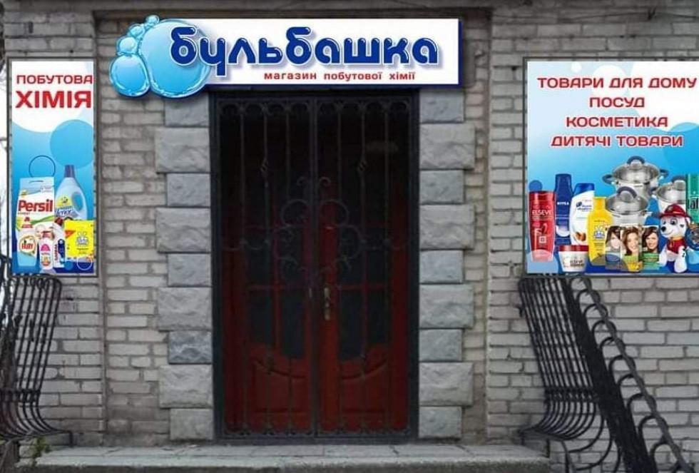 «Бульбашка»працює у Рожищі на вулиці Незалежності, 88