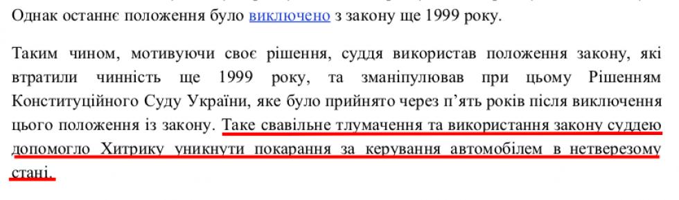 Фрагмент висновку Громадської ради доброчесності щодо судді Костюкевича