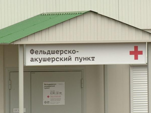 Фельдшерсько-акушерсткий пункт.