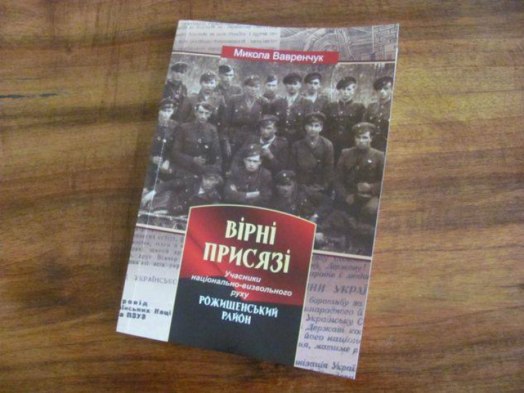 Книга Миколи Вавренчука
