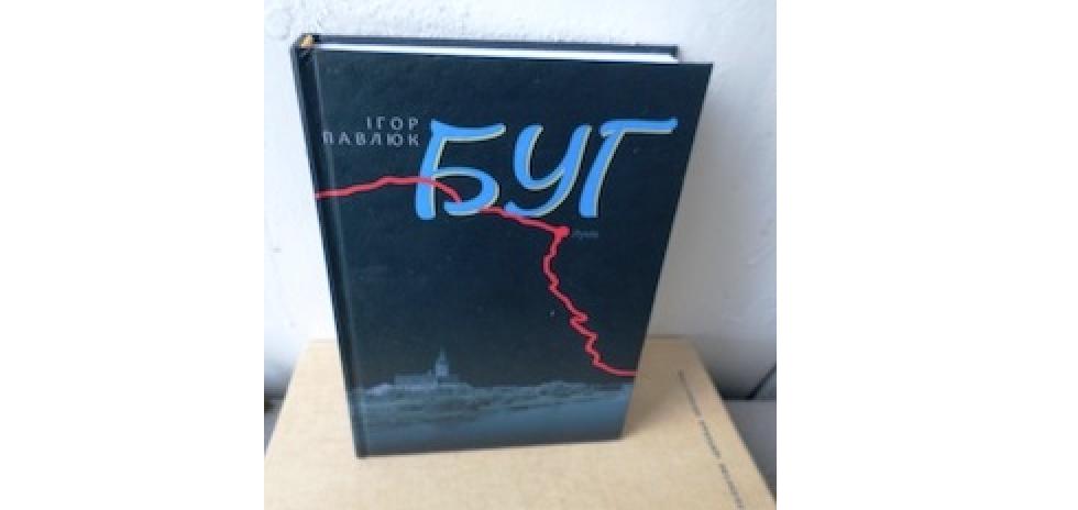 Книга присвячена подіямна волинському Поліссі після Другої світової війни і має коротку назву«Буг».