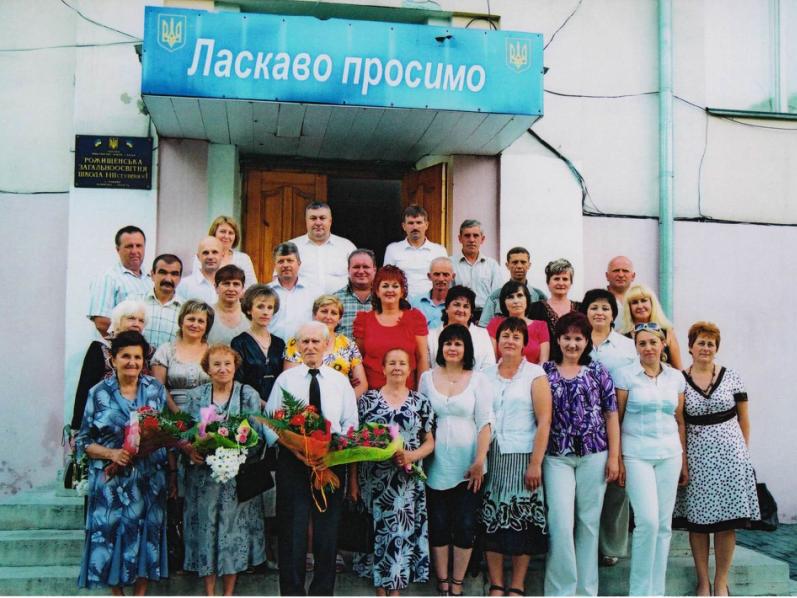 2010 рік. Юрій Мусійчук з випускниками школи