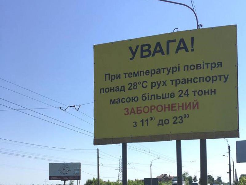 Із 31 травня на Волині введуть обмеження руху дорогами у спекотну пору