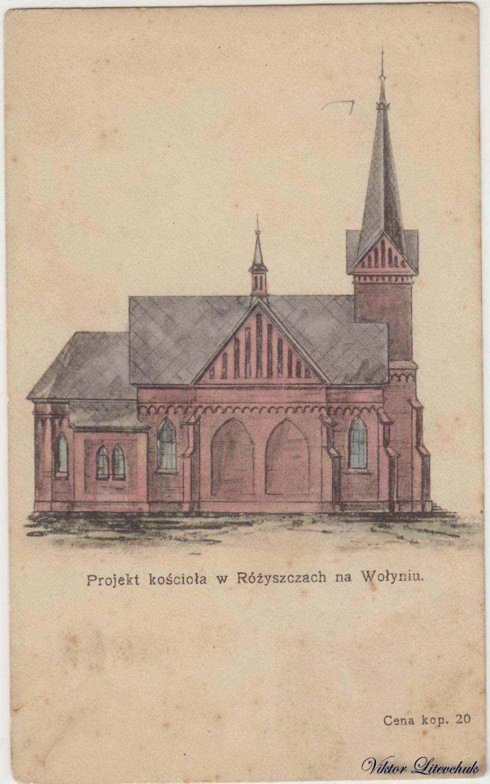 Проєкт костелу в Рожищі. Листівку 1910-х років видали у Варшаві у видавництві Б. Вєжбіцкого