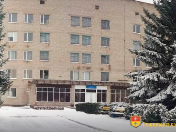 Лікарня у Рожищі