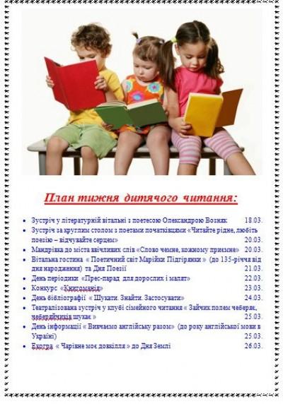 План тижня дитячого читання у Районній бібліотеці для дітей м. Рожище