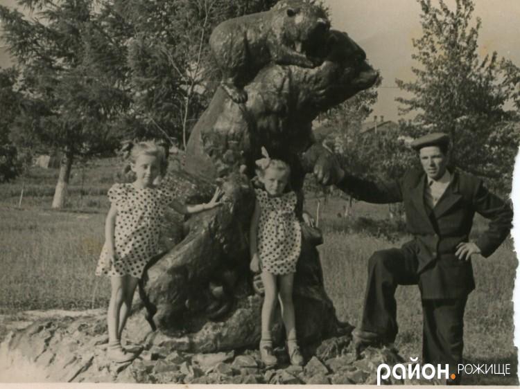 1957 рік. А ведмеді у парку й досі стоять...