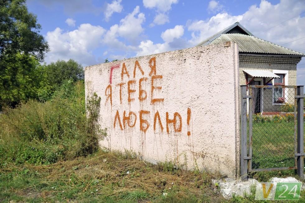 На паркані сільської залізничної станції - відверте зізнання, хоча чергову звати Люда...
