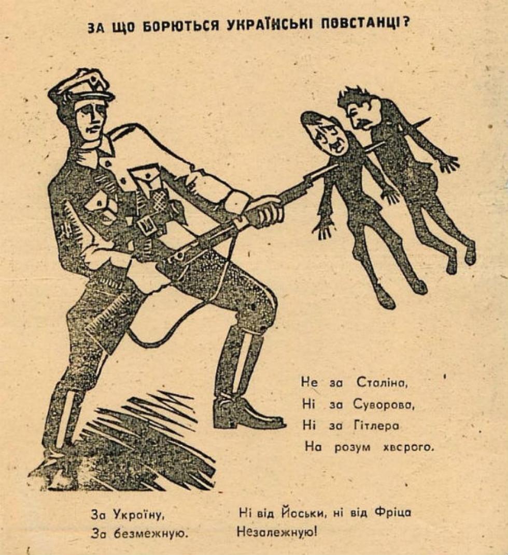 «За що борються українські повстанці?» Листівка УПА.