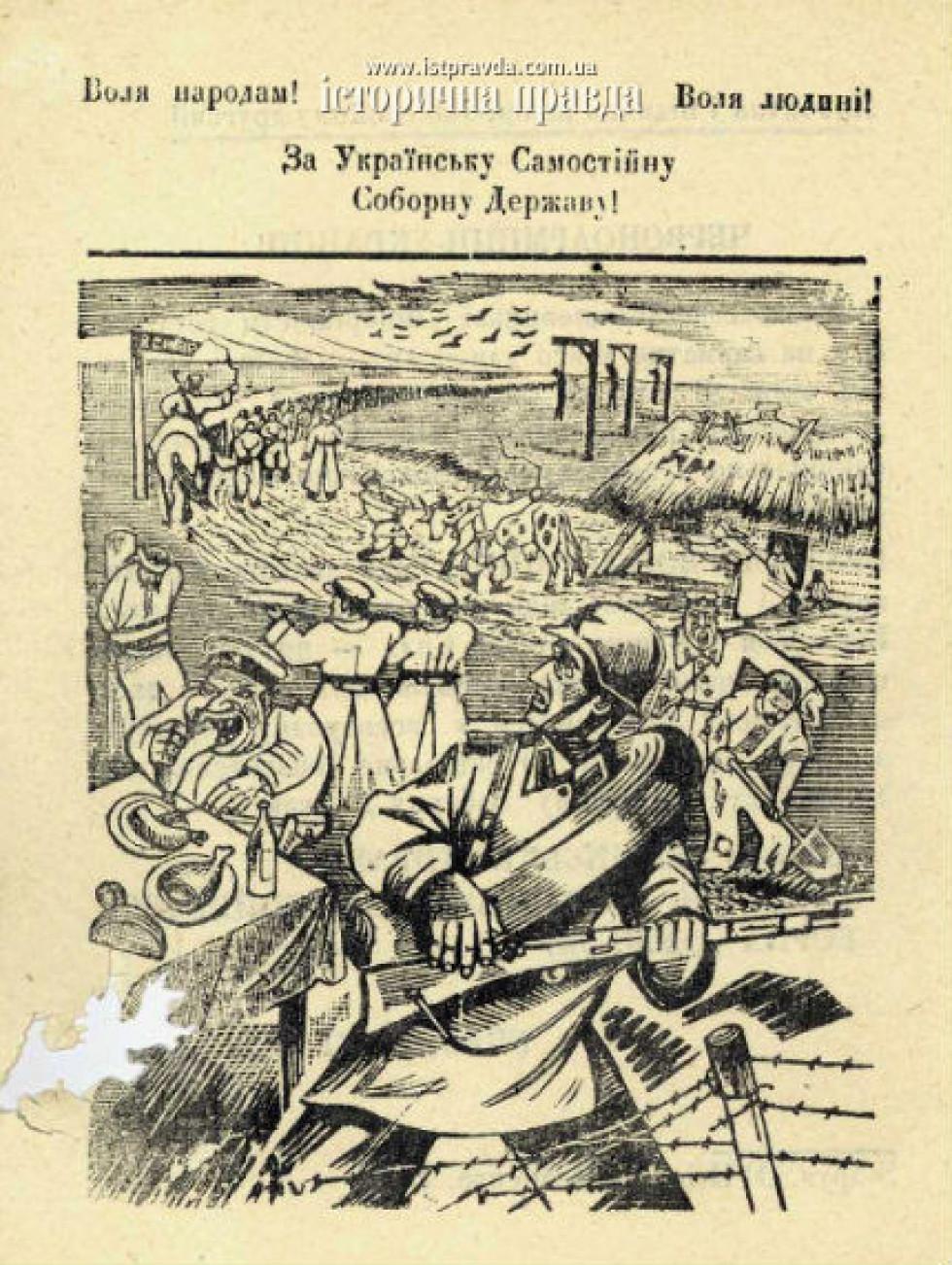 Листівка УПА, звернена до червоноармійців