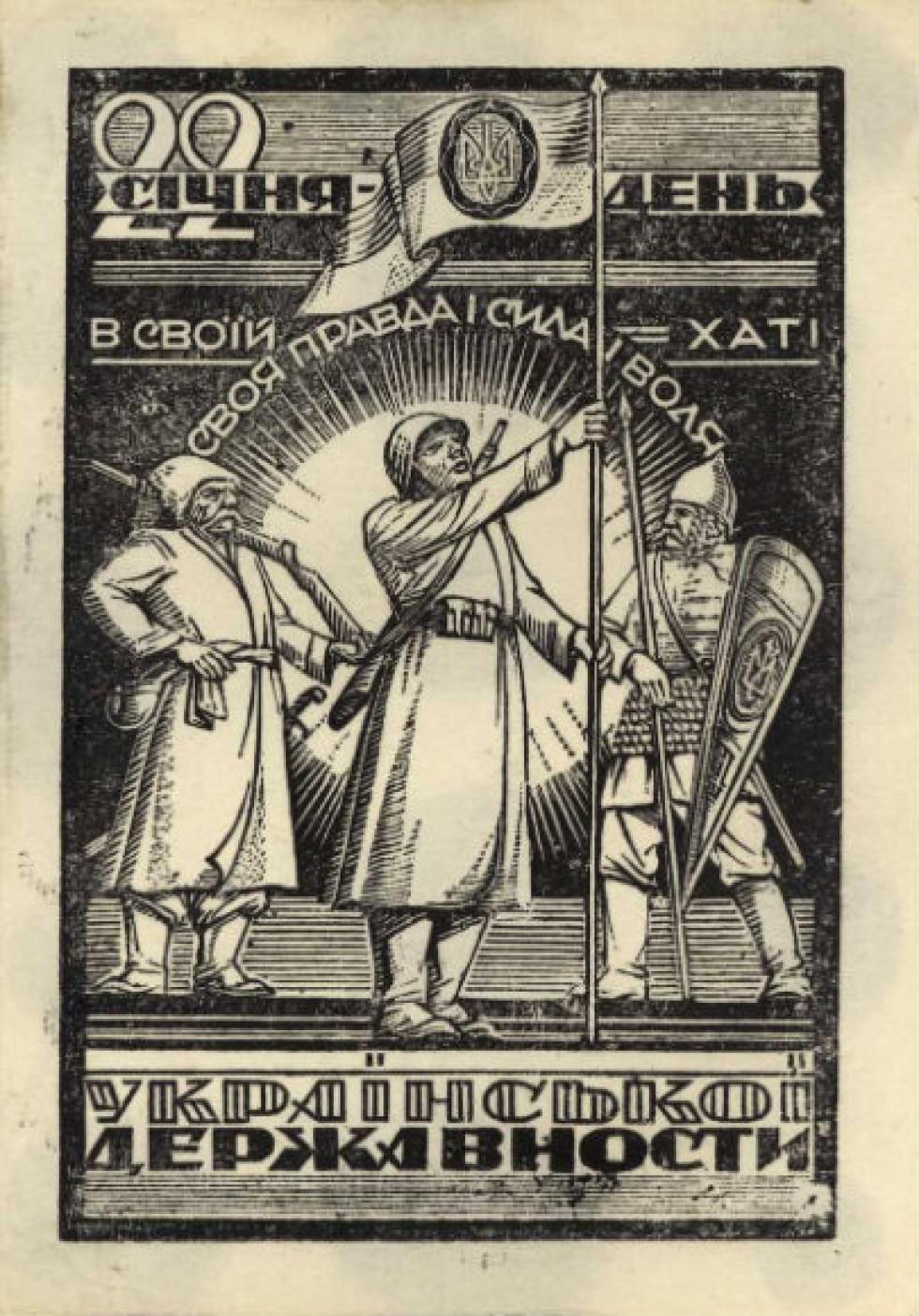 Нинішній День соборності тоді називали Днем державності. Стандартні три воїна упівської пропаганди - княжий дружинник, козак, боєць УПА