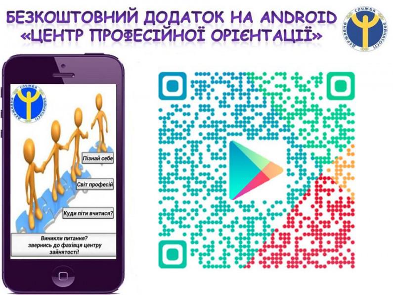 Безкоштовний додаток на Android