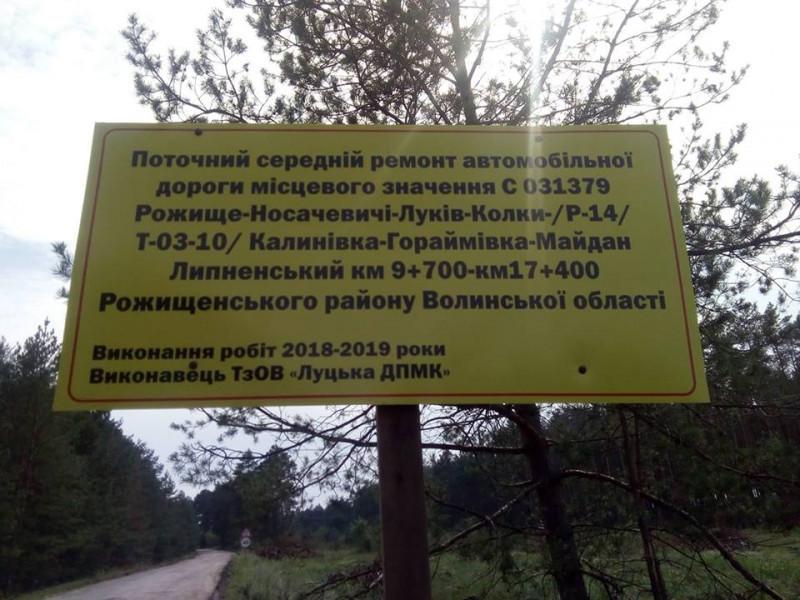 Розпочато поточній середній ремонт дороги місцевого значення Рожище-Носачевичі-Луків-Колки