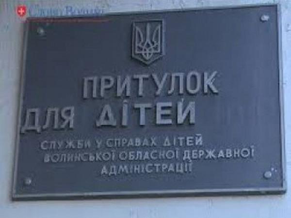 Директора Рожищенського притулку відсторонили від виконання обов'язків