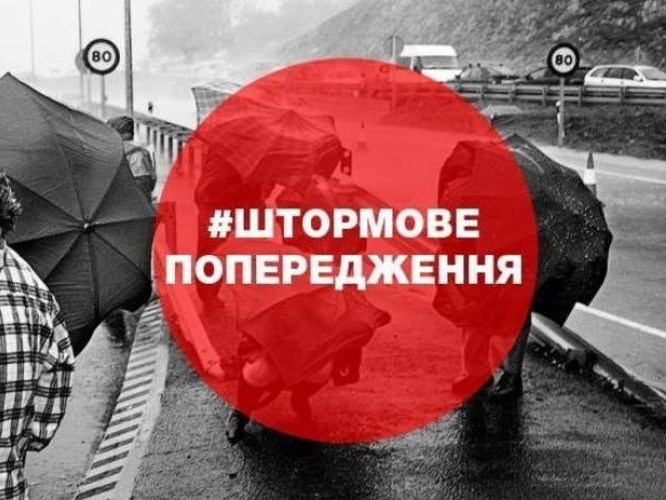 Мешканців Володимирщини попереджають про погіршення погодніх умов