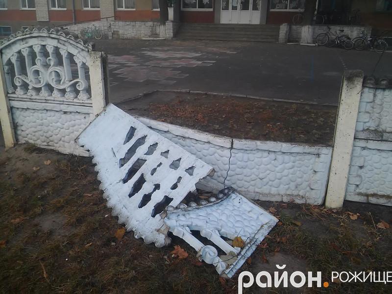 Поблизу рожищенської школи №3 невідомі особи зруйнували бетоннийпаркан.