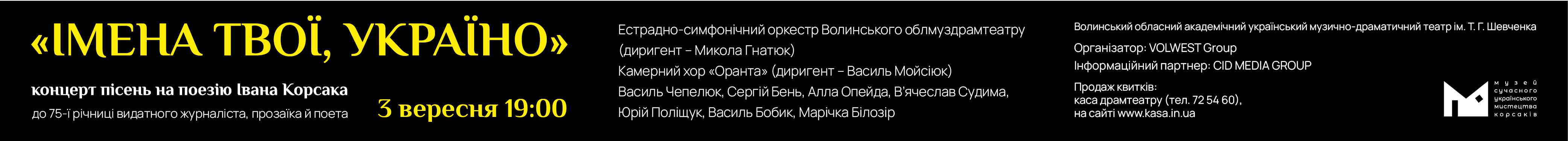 банер імена твої україно