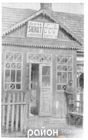 Будинок сиріт, на місці якого зараз - рожищенський навчально-реабілітаційний центр для дітей, навпроти ЗОШ №3.