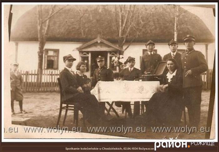 Зустріч у родині Ходжіньскіх 1934 рік.
