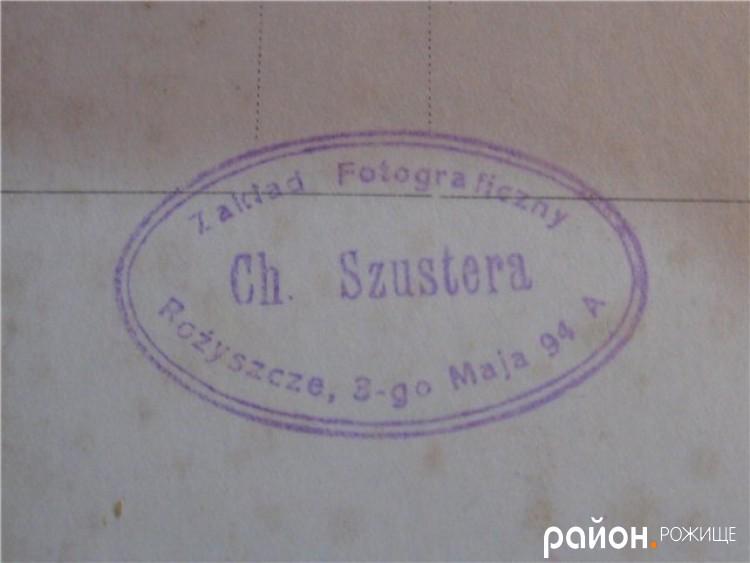 Печатка тодішнього фотосалону єврея Шустера