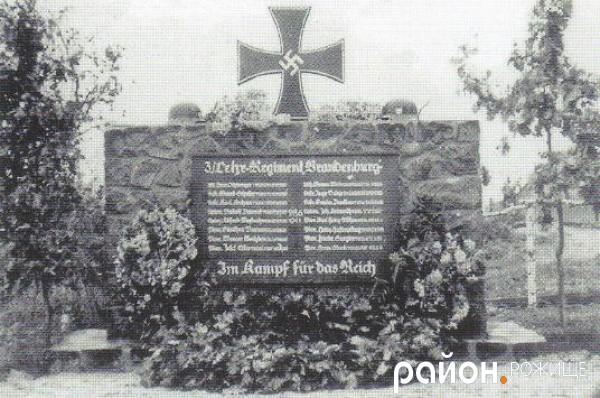 Могила Брандербургів у Рожищі. 1941 рік.