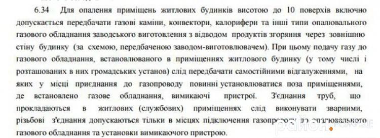 ДБН В.2.5-20-2001 (Газопостачання)