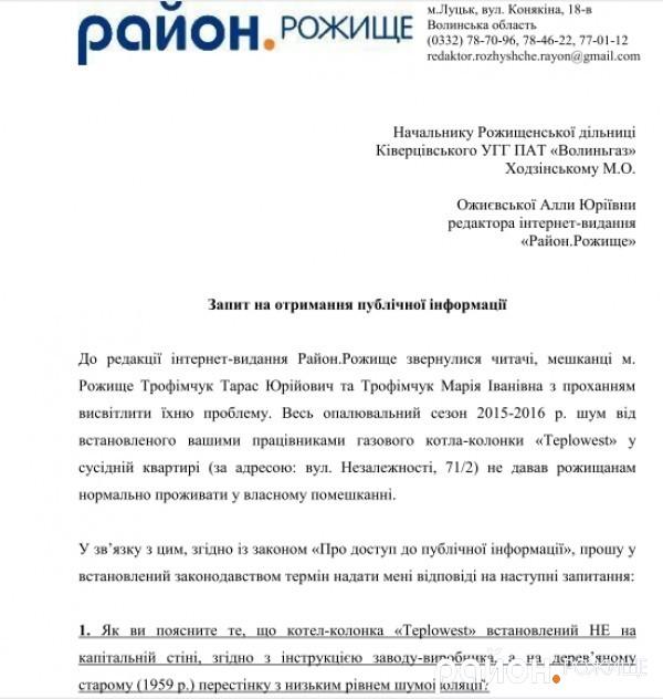 Скриншот першої сторінки запиту на отримання публічної інформації