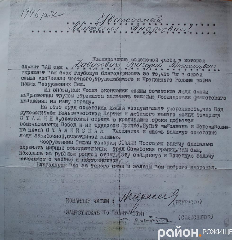 Подяка батькові Михайлові Андрійовичу за такого сина