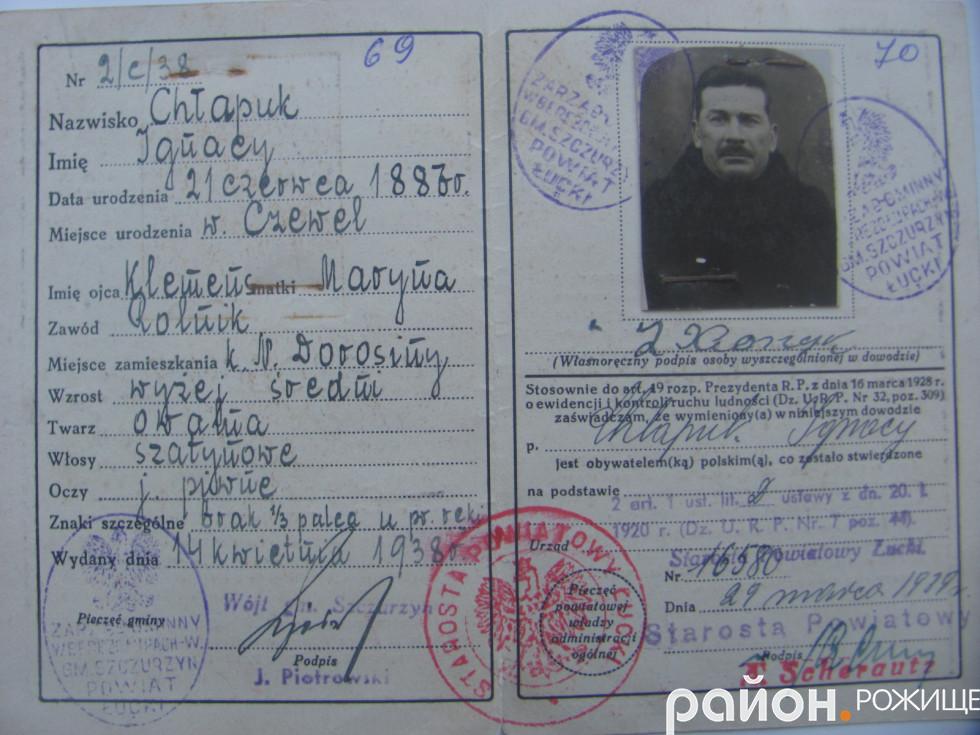 Особистий документ Хлопука Гната