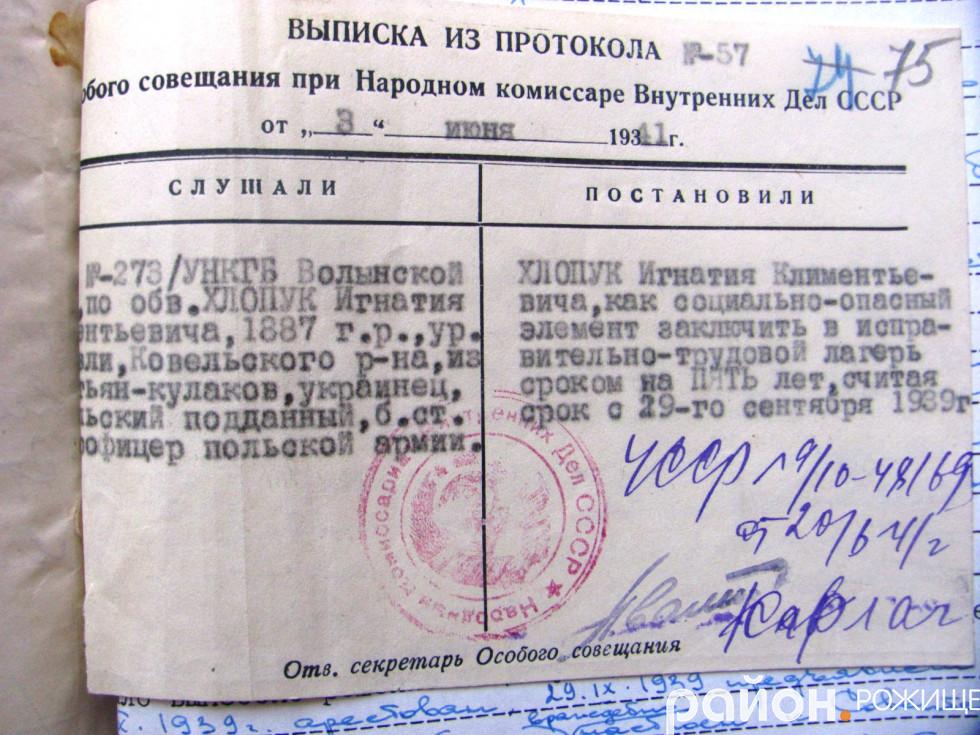 Витяг з протоколу від 3-го червня 1941 року