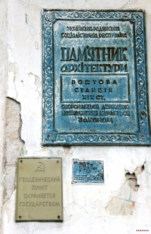 Табличка «Геодезичний пункт»