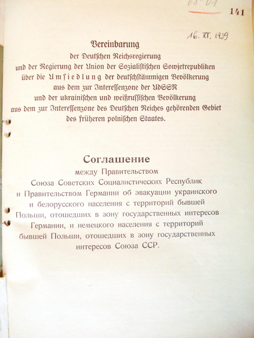 Угода між урядами СРСР та Німеччиини від 16.11.1939 р. про обмін населенням
