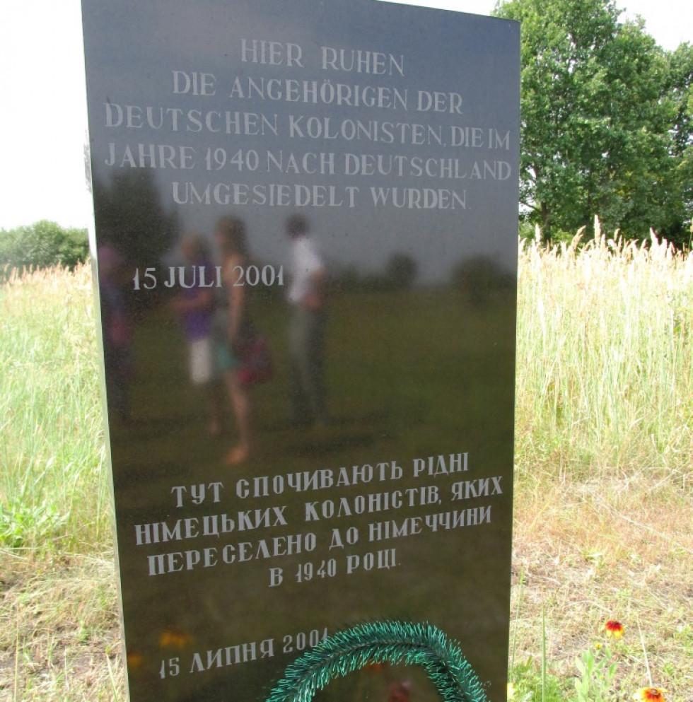 Меморіальний знак на колишньому лютеранському кладовищі у селі Олешковичі Рожищенського району