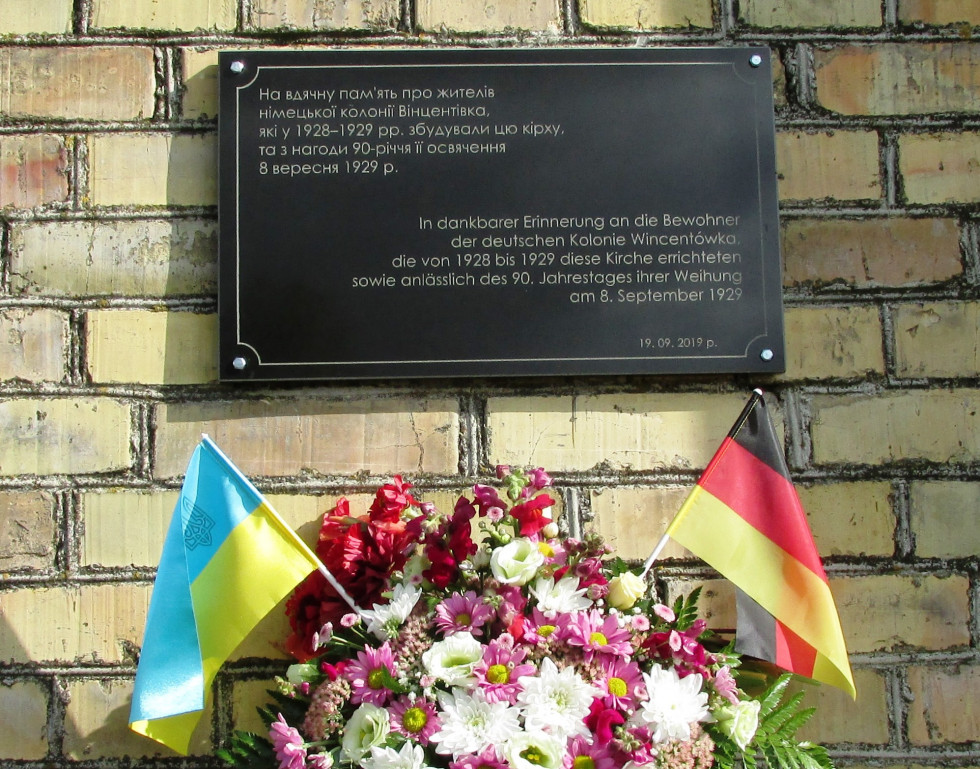 Меморіальна дошка. Кірха у селі Завітне Ківерцівського району