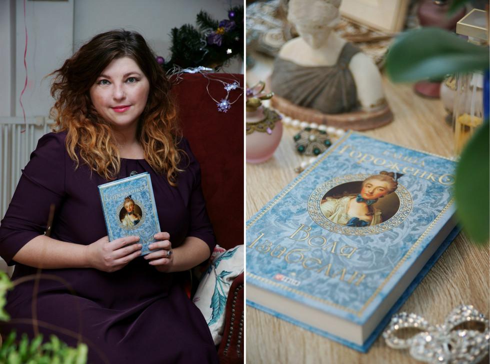 Книга «Воля Ізабелли» вийшла друком у видавництві «Фоліо»